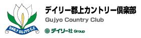 【公式サイト】岐阜県郡上市ゴルフ場 | デイリー郡上カントリー倶楽部